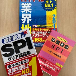 業界地図、SPI対策本2冊を500円でお譲り致します。
