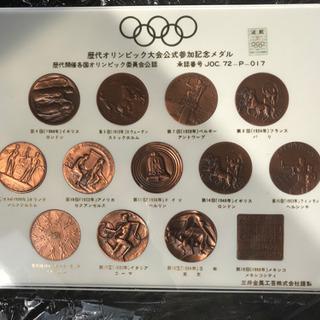 歴代オリンピック大会 公式参加記念メダル 13枚 オリンピック ...