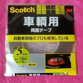 3M 両面テープ
