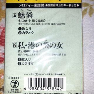 白川ひさ子 魅憐 メロディー楽譜付 シングルカセットテープ 新品...
