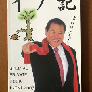 イノ記 2007