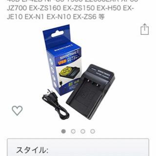 デジカメ充電器 新品ですが、開封済み