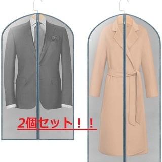 ☆新品☆洋服カバー・スーツ収納・衣類カバー (2枚セット)