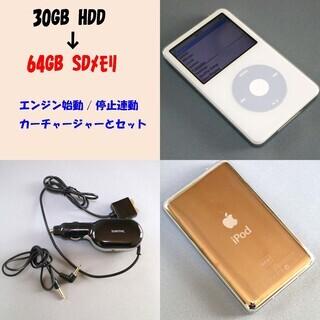 【再値下げ】iPod30GB⇒64GBメモリ化+車載チャージャー付き
