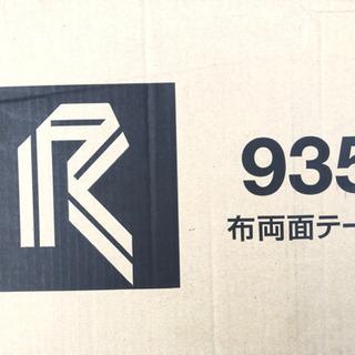 リンレイテープ製 一般・床材固定用 布両面テープ #935 30...