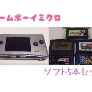 ゲームボーイミクロ ソフト5本付