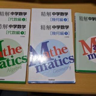 【中学数学】【高校受験】精解中学数学 教科書&問題集セット