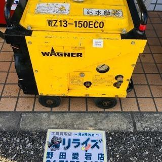 ワーグナー WZ13-150ECO 高圧洗浄機【リライズ野田愛宕...