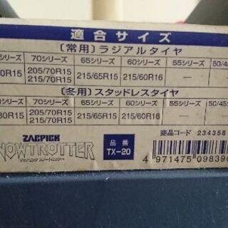 タイヤチェーン 非金属 SNOWTROTTER TX-20 - 車のパーツ
