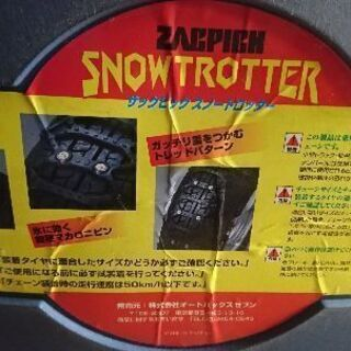 タイヤチェーン 非金属 SNOWTROTTER TX-20 − 兵庫県