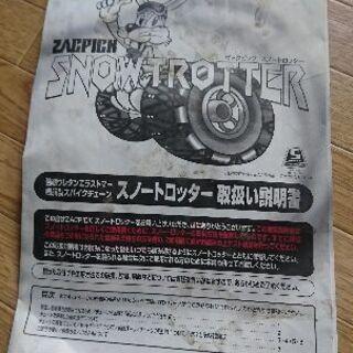 タイヤチェーン 非金属 SNOWTROTTER TX-20 - 売ります・あげます