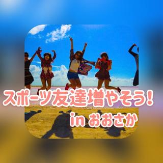 🌼🌸上京メンバー歓迎🌸🌼大阪でスポーツ友達と繋がろう👭✨