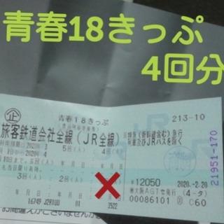 【本日大阪市内で受渡可】青春18切符 青春18きっぷ 残り4回分...