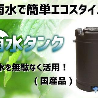【新品未使用】雨水タンク185L