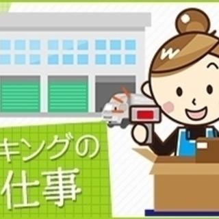 即給利用OK♪【西船橋駅最寄り】週3日からOK♪時給1200円の...