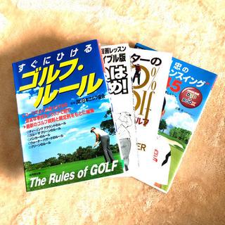 ゴルフ レッスン本 4冊セット