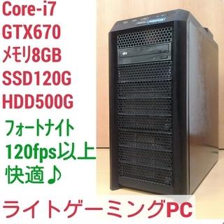 お取引中)格安ゲーミングPC Intel Core-i7 GTX...