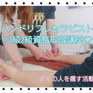 4/19(日)大人気❣️ハンドリフレセラピスト1級2級講座🙌✨