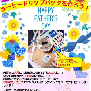 父の日企画!オリジナルコーヒードリップパックを作ろう!!