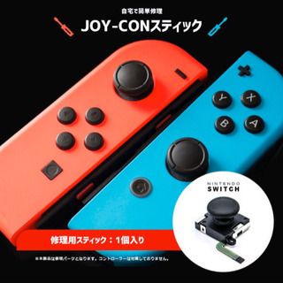 Switch ジョイコン コントローラー        部品込み修理