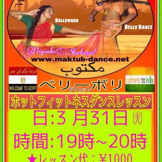 フィットネスダンス横浜 ベリーダンスボリウッドダンス 横浜 Fi...