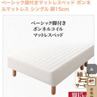 シングルベッド無料