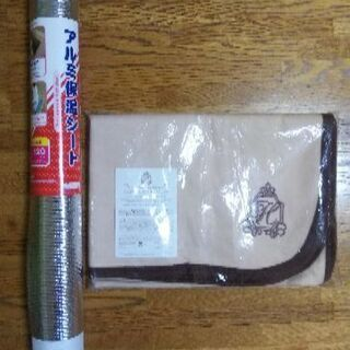 【特価】新品ブランケット、アルミシート
