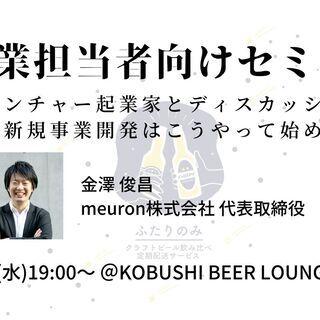 4月15日(水) 東京・渋谷 事業担当者向けセミナー ベンチャー...