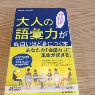 【お譲り先決定しました】大人の語彙力が面白いほど身につく本