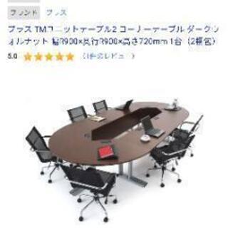 会議 オフィス テーブル