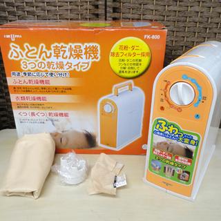 使用感少 イズミ ふとん乾燥機 FK-800 衣類乾燥機能 くつ...
