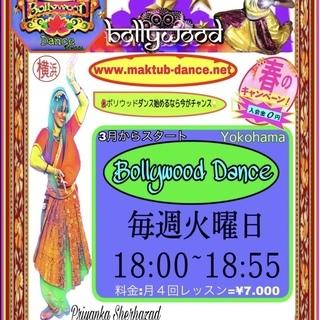 ボリウッドダンススクール横浜 Bollywood Dance Y...