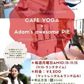 【毎週月曜】カフェヨガ @Adam's Awesome PIE ...