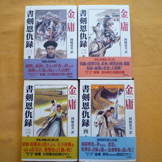 書剣恩仇録(しょけんおんきゅうろく)全4巻
