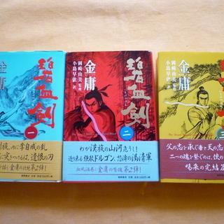 碧血剣(へきけつけん) 全3巻