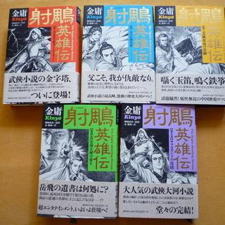 射雕英雄伝(しゃちょうえいゆうでん) 全5巻