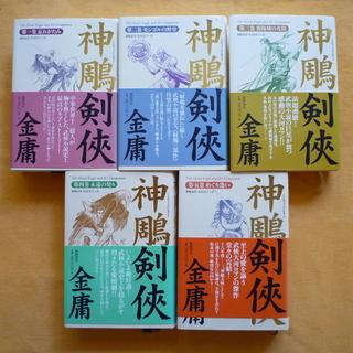 神鵰剣俠(しんちょうけんきょう)全5巻