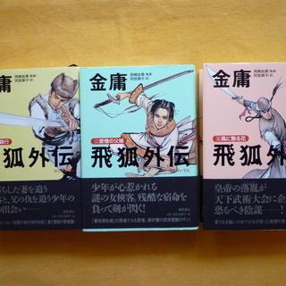 飛狐外伝(ひこがいでん) 全3巻