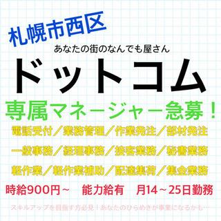 更新7/30 札幌市 マルチワークできる方募集
