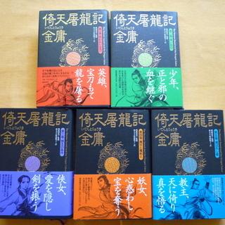倚天屠龍記(いてんとりゅうき) 全5巻