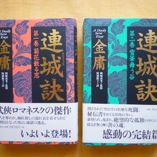 連城訣(れんじょうけつ)全2巻