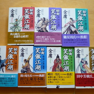 秘曲 笑傲江湖(ひきょく しょうごうこうこ)全7巻