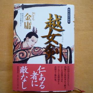 越女剣(えつじょけん)