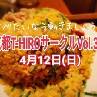 お腹引き締め!京都T-HIROサークルVol.36