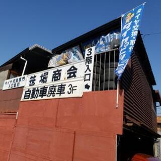 タイヤショップ笹堀商会