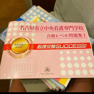 名古屋市立中央看護専門学校2ヶ月対策合格セット問題集(15冊)+...