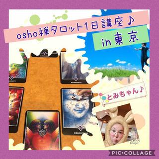 【osho禅タロット1日講座】