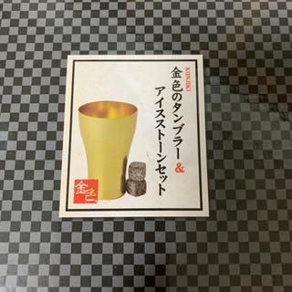 金色のタンブラー&アイスストーンset(値下げしました)