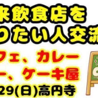 【延期】3/29(日)19:00~23:00 将来飲食店を出店し...