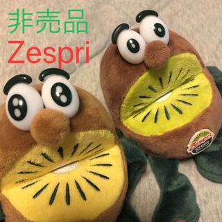【非売品】ゼスプリ キウイ🥝 ぬいぐるみ 2個セット🥝